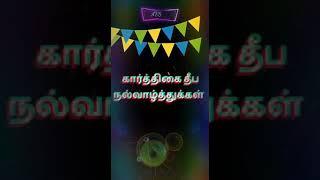 Tamil கார்த்திகை தீபம்  WhatsApp status........