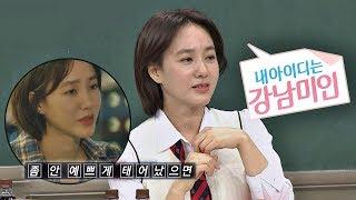 '강남미인 中' 예쁜 연기가 힘들었던 리얼 예쁜 주미(Park Joo-mi)ㅠ_ㅠ 아는 형님(Knowing bros) 148회