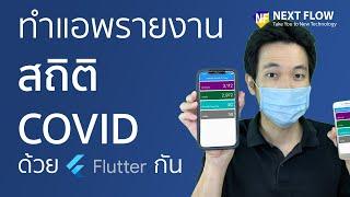 Flutter Thailand COVID Stat #1: ชวนทำแอพแสดงข้อมูลสถิติโควิท-19 ด้วย Flutter