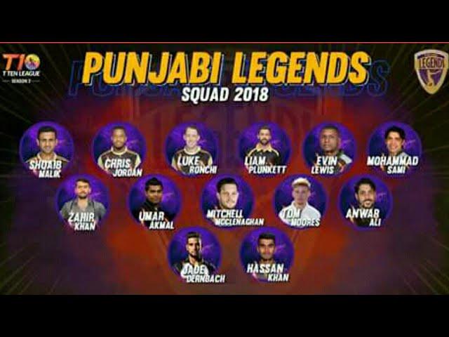 Punjabi Legends team squad for t10 league 2018 | T10 cricket league 2018 Punjabi Legends full squad