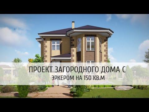 Проект дома с эркером на 150 кв.м