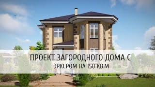 Проект дома с эркером на 150 кв.м(, 2015-07-25T15:06:52.000Z)