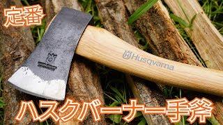 【キャンプ用品】薪割り用斧の定番!ハスクバーナーの手斧(38cm)をレビュー
