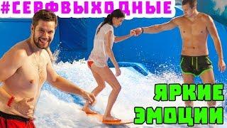 Серфволна каждые выходные! Присоединяйтесь! Обучение серфингу в Москве