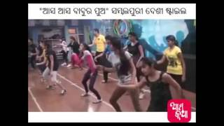 sambalpuri style funny dance