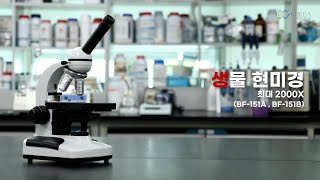 생물 현미경 (BF151-A , BF151-B)