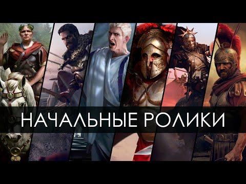 Начальные ролики всех DLC | Total War: Rome II |