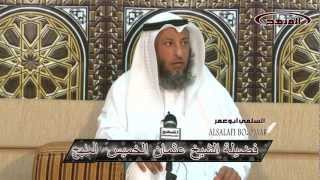 الشيخ عثمان الخميس آمنت بالله وكفرت بالديمقراطية