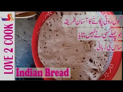 Gole Roti Kese Banaye-Wheat Flour Indian Bread In Urdu Hindi