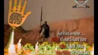 Aye Waris-e-Haider Aa Jao Latest Nauha (Kashif Mahir Zaidi 2013-14)