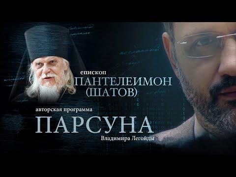 ПАРСУНА. ЕПИСКОП ПАНТЕЛЕИМОН (ШАТОВ)