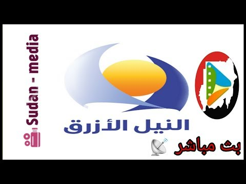 قناة 🎤 النيل الازرق 🇸🇩 صباح الثلاثاء [] بث مباشـر📡✔( الرجـاء الاشتـراك فــي القناة)