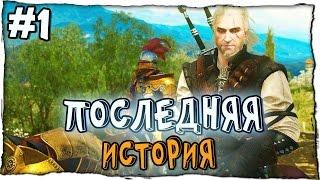 Ведьмак 3: Кровь и Вино прохождение на русском - ПОСЛЕДНЯЯ ИСТОРИЯ - #1