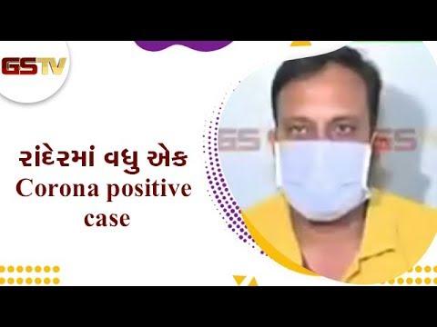 Surat ના રાંદેરમાં વધુ એક Corona Positive Case, દર્દીના સંપર્કમાં આવેલ 72 લોકોને ક્વોરેન્ટાઇન કરાયા