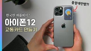 품절대란템! 아이폰12 교통카드?! 애플페이처럼 사용하…