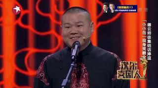 岳云鹏孙越相声《今夜我们说相声》feat.于谦 高峰 陶阳 郭麒麟