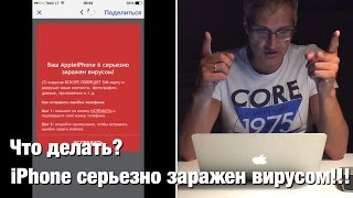 видео Вирусы в iOS. Нужен ли антивирус для iPhone и iPad?