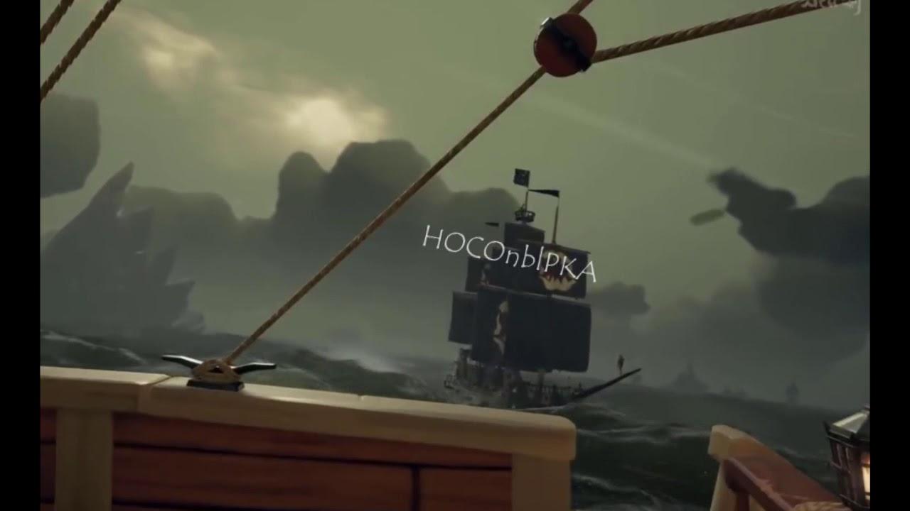 CAPTAIN!!! LOOOOOOOOOK!!!!! sea of thieves meme - YouTube