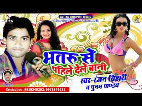 Bhatru Se Pahile Dele Bani || 2017 Latest Bhojpuri Song || Poonam Pandey || Aditya Bhojpuri Music