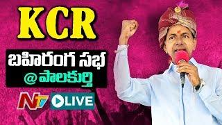 KCR Public Meeting Live from Khammam | TRS Bahiranga Sabha Live | NTV