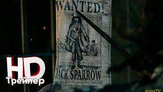 Пираты Карибского моря 5 Мертвецы не рассказывают сказки – Русский Трейлер (2017)