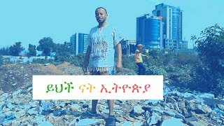THIS IS ETHIOPIA! ይህች ናት ኢትዮጵያ! Childish Gambino! - DireTube Production