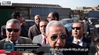مصر العربية | قابيل: توفير أكثر من 1000 شقة سكنية بالروبيكي لعمال المدابغ