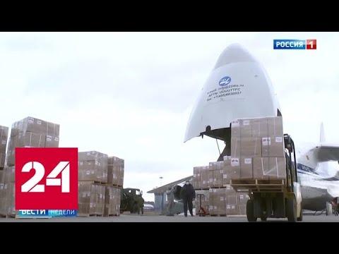 """""""Отступать некуда, позади - Москва"""": Пекин отвечает на помощь - Россия 24"""