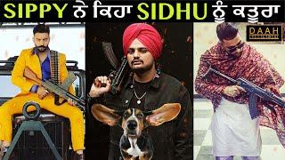Sippy Gill Ne Keha Sidhu Moosewala Nu Katura | Reply To Sidhu Live Show | Karan Aujla | DAAH Films YouTube Videos