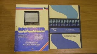 Инструкции к телевизору горизонт и воздухоочистителю  1985  1992 г