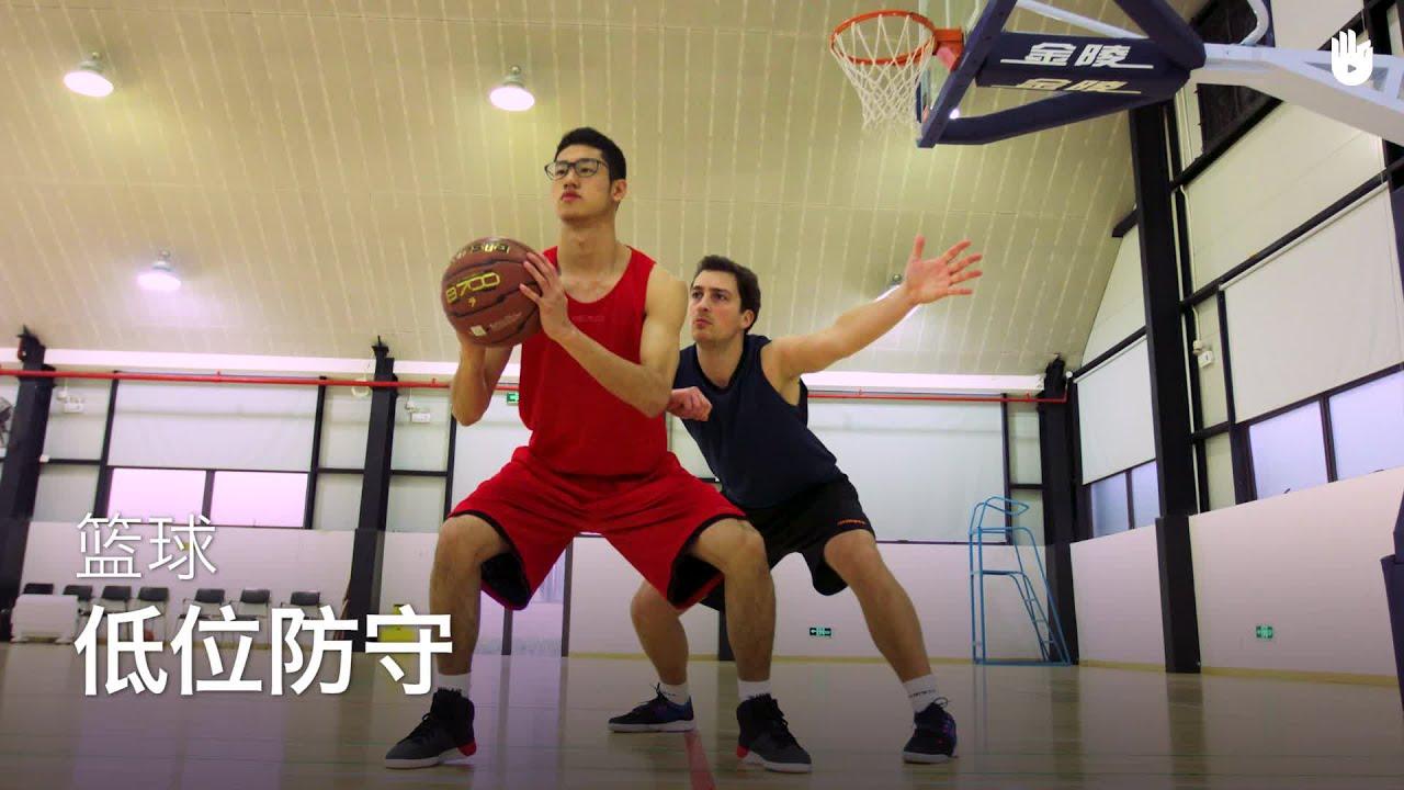 低位防守   籃球教學 - YouTube