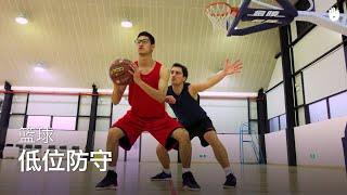 低位防守   篮球教学