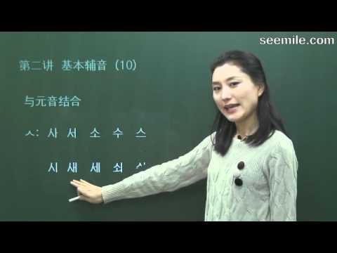 (韩国语基础) 第二讲 基本辅音 10个 기본 자음 10개