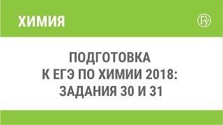 Подготовка к ЕГЭ по химии 2018: задания 30 и 31