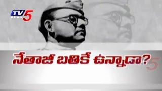 Was Subhash Chandra Bose Alive? | Daily Mirror : TV5 News
