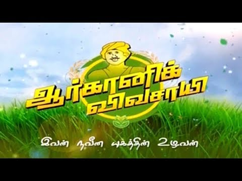 Organic Vivasayi - Farmer Rathinam   | 20 Aug 2017