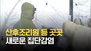 서울 신규 확진 387명…산모·신생아 등 산후조리원 집…
