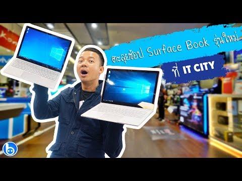 หนุ่ยตะลุยช้อป Microsoft Surface Book 2 รุ่นใหม่ที่ IT City