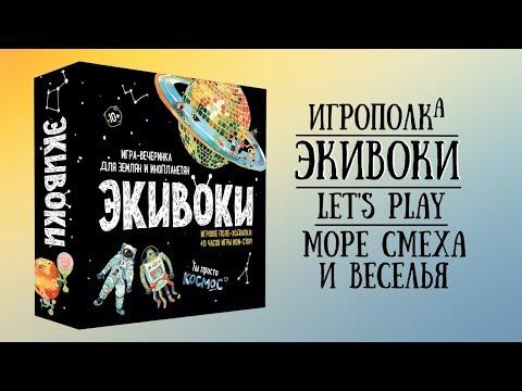 Экивоки. Космос. Очень веселый Let's Play.