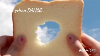 朝ごはんダンス、穴埋めの日、asamicro、morning dance