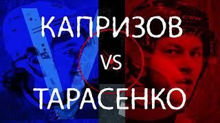 Лицом к лицу. Капризов vs Тарасенко