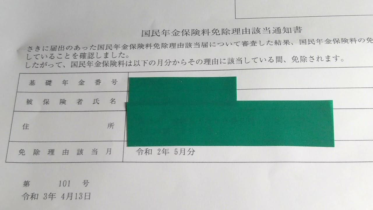 免除 国民 年金 【国民年金】全額免除決定通知が届きました!