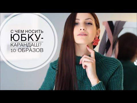 10 ОБРАЗОВ С ЮБКОЙ-КАРАНДАШ| С чем носить юбку-карандаш?🤷🏻♀️