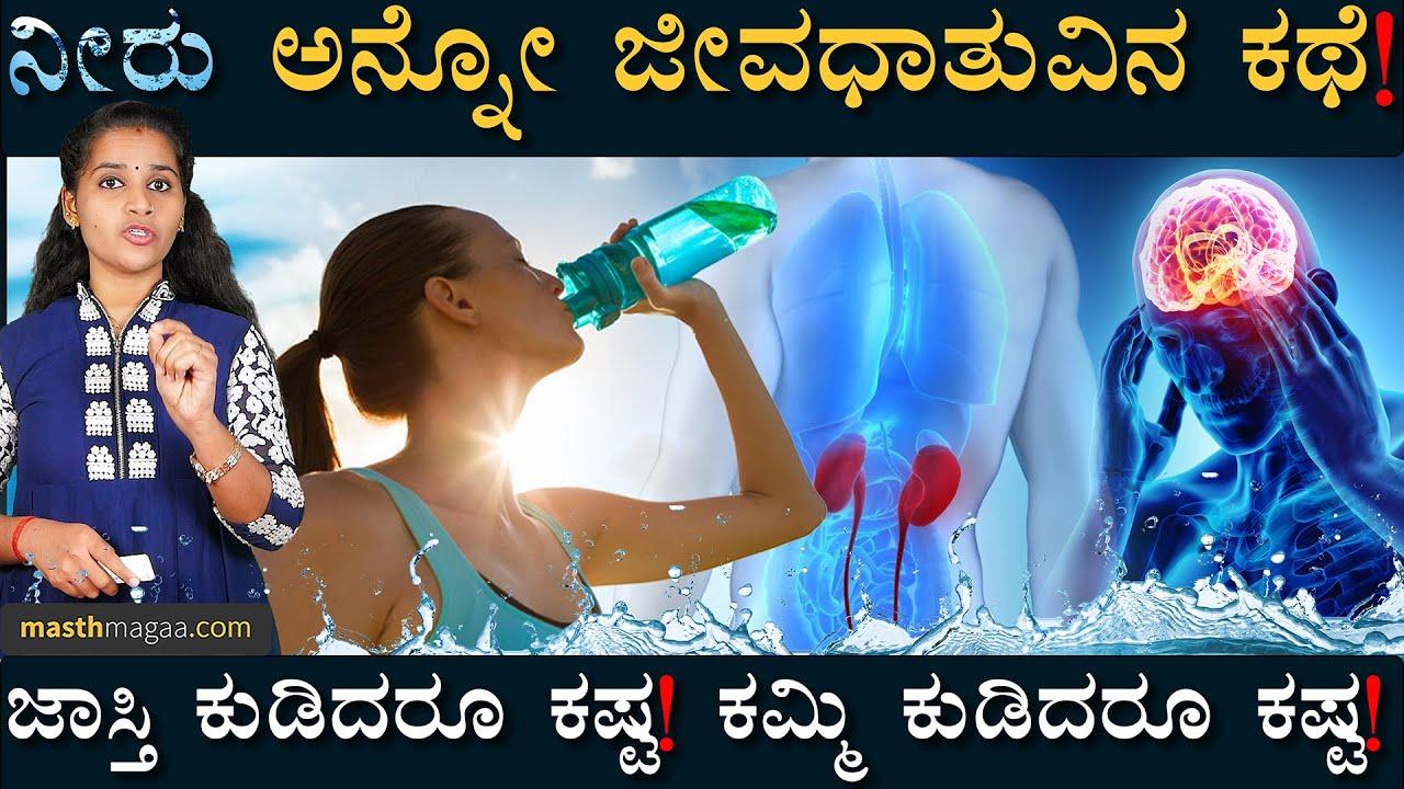 ದಿನಕ್ಕೆ ನೀರು ಎಷ್ಟು ಕುಡಿಯಬೇಕು ಗೊತ್ತಾ? | Why Is Water Important? | Masth Magaa | Healthy Life