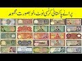 Daily Gold and currency rates in Pakistan - YouTube