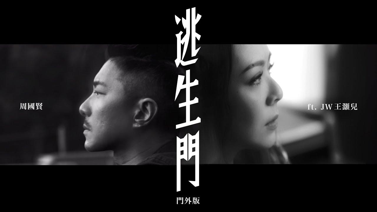 周國賢 feat. JW 王灝兒 - 逃生門 (門外版) Official Music Video - YouTube