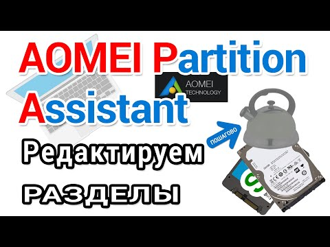 AOMEI Partition Assistant  Как скачать с оф. сайта, установить и пользоваться?