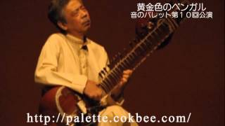 第10回音のパレット公演より2曲目の「黄金色のベンガル」ピックアップ映像。演奏、シタール:辰野基康 ソロ。