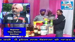 Desh Videsh Tv - Kissan Seminar Organised | Amritsar News