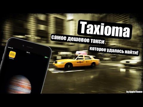 Самое дешевое такси! Taxioma